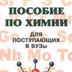 Хомченко Г. П. Пособие по химии для поступающих в вузы  ОНЛАЙН
