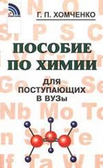 Homchenko_Posobie_himii_dlja_postupajushhih_vuzy_2002