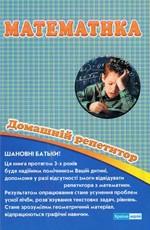 Іsaenko_TRENAZhER-matematika