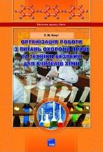 Kogut_organizaciya_roboti_z_pitan_ohoroni_praci_ta_tehni