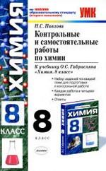 Kontrolnye_samost_rab_po_himii_8_kl_Gabrieljana_2011