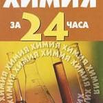 Коваценко Л.С. Химия за 24 часа  ОНЛАЙН