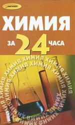 Kovacenko_Himija_za_24_chasa_2010