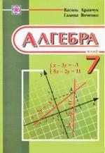 Krav4uk_Algebra_7kl