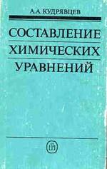 Кудрявцев А.А. Составление химических уравнений  ОНЛАЙН