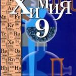 Кузнецова Н. Е. и др. Химия 9 класс: учебник для учащихся общеобразовательных учреждений  ОНЛАЙН