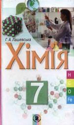 Lashevska_Himiya_7_kl