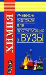 Maksimenko_Himija_Posobie_postupajushhih_2003_1