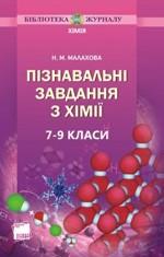 Malahova_piznavalni_zavdannya_z_himi_7_9_klasi