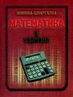 Математика в кармане. Книжка-шпаргалка  ОНЛАЙН
