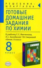 Minchenkov_GDZ_Himija_8_kl
