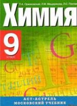 Orzhekovskij_Himija_9_kl_2007