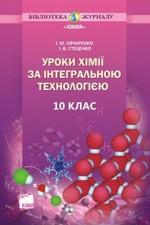 Ovcharenko_stecenko_uroki_himi_za_integralnoyu_tehn