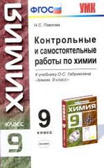Pavlova_Kontrolnye_samost_raboty_ himii_9_kl_2012