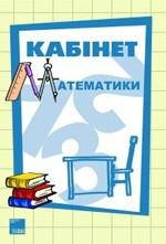 Pereheyda_kabinet_matematiki