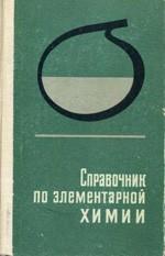 Pilipenko_Spravochnik_jelementarnoj_himii_1977