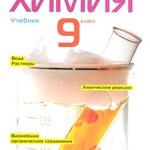 Попель П. П. Химия: учебник для 9 класса общеобразовательных учебных заведений ОНЛАЙН
