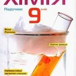 Попель П. П. Хімія : підручник для 9 класу загальноосвітніх навчальних закладів ОНЛАЙН