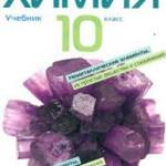 Попель П.П., Крикля Л.С. Химия 10 класс: учебник для общеобразовательных учебных заведений   ОНЛАЙН