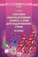 Prishepa_siste_fakult_zanyat_z_himi_dlya_obdaro