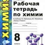 Боровских Т. А. Рабочая тетрадь по химии: 8 класс: к учебнику Г. Е. Рудзитиса «Химия 8 класс»  ОНЛАЙН