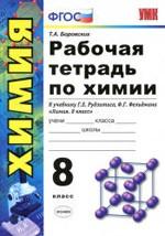 Rab_tetrad_po_himii_8_kl_k_uch_Rudzitisa_2013