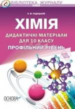 Radeckiy_himiya_didaktichniy_material_dlya_10_klasu_prof