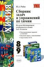 Rjabov_Himija_8-9_kl_Sb_zadach_upr_2010
