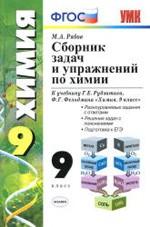 Rjabov_Sb_zadach_upr_po_himii_9_kl_2013