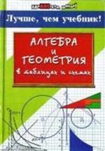 Roganin_Algebra_geometrija_tablicah_shemah