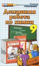 Rudzitis_Feldman_Himija_9_kl_GDZ_1999_lab_rab