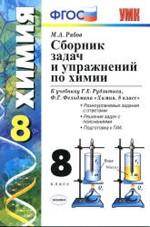 Sb_zadach_i_upr_po_himii_8_kl_Rjabov_2013