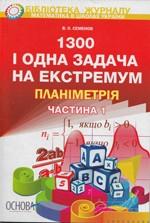 Semenov_1300_i_odna_zadacha_na_ekstremum_planimetriya_ch