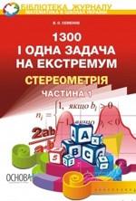 Semenov_1300_y_odna_zadacha_na_ekstremum_stere