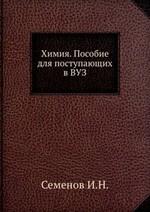 Semenov_Himija_Posobie_postupajushhih_vuz_1989