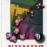 Шелинский Г. И., Юрова Н. М.  Химия. Учебник для 9 класса  ОНЛАЙН