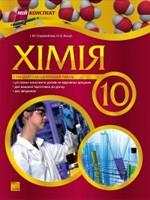 Старовойтова і ю хімія 10 клас