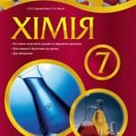 Старовойтова I. Ю. Хімія . Розробки уроків для 7 класу  ОНЛАЙН