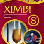 Старовойтова І. Ю. Хімія. Розробки уроків для 8 класу  ОНЛАЙН