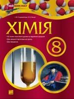 Starovoytova_lyusay_himiya_8_klas