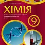 Старовойтова І. Ю. Хімія. Розробки уроків для 9 класу  ОНЛАЙН