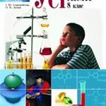 Старовойтова I. Ю. Усі уроки хімії. 8 клас  ОНЛАЙН