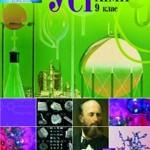 Старовойтова І. Ю. Усі уроки хімії. 9 клас   ОНЛАЙН
