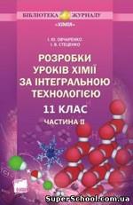 Stecenko_ovcharenko_rozrobki_urokiv_himi_za_integra
