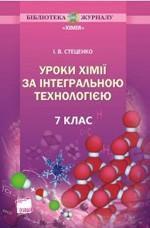 Stecenko_uroki_himi_za_integralnoyu_tehnologieyu_7_klas