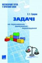 Suhareva_zadachi_na_perelivannya_zvazhuvannya_perekladan