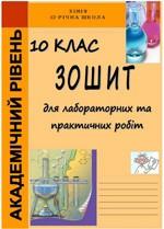 Sventozelska_kornienko_a_e_tetrad_dlya_prakticheskih_i_l