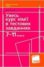 Tkachov_uves_kurs_himi_v_testovih_zavdannyah_7_11_klasi