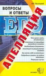 Vysockij_Apelljacija_EGJe_Voprosy_otvety_2009