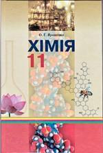 Yaroshenko_himiya_11_klas_riven_standartu